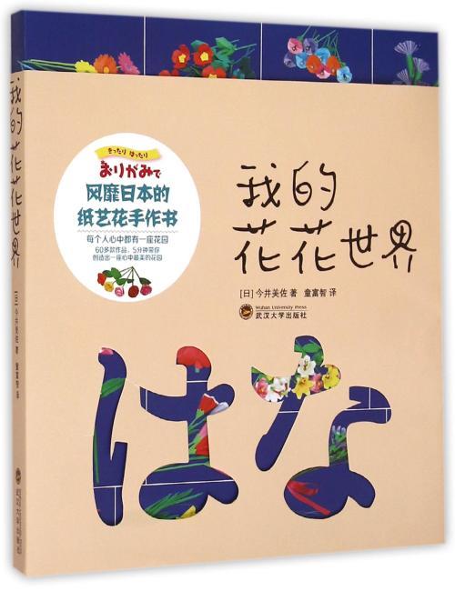 我的花花世界——风靡日本的纸艺花手作书