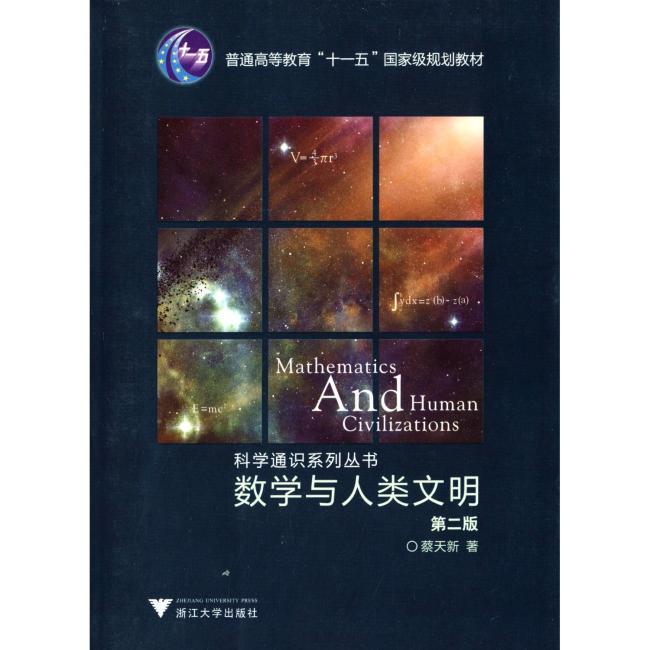数学与人类文明 第2版 科学通识系列丛书