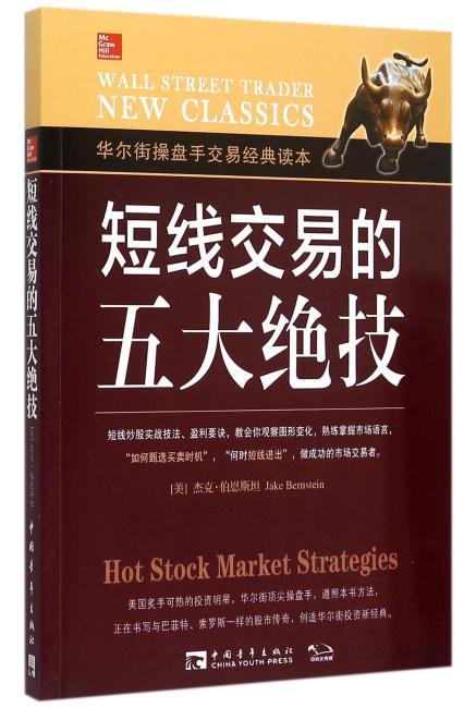 短线交易的五大绝技:华尔街操盘手交易经典读本