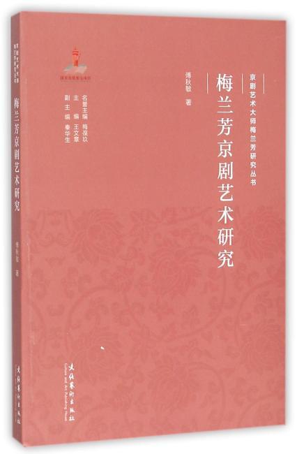 梅兰芳京剧艺术研究(京剧艺术大师梅兰芳研究丛书)