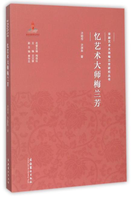 忆艺术大师梅兰芳(京剧艺术大师梅兰芳研究丛书)