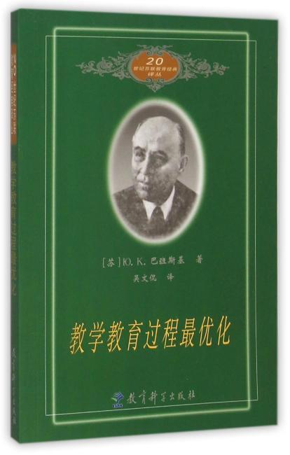 20世纪苏联教育经典译丛:教学教育过程最优化
