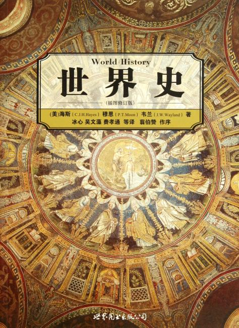 """世界史:美国著名历史学家联合著作、中国文史大家联合译作、从史前人类到""""二战""""结束后的漫长文明历史 、中国青年必须具备的世界史常识"""