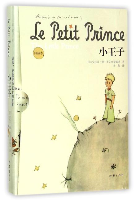 小王子 The Little Prince 名家名译  名社出版