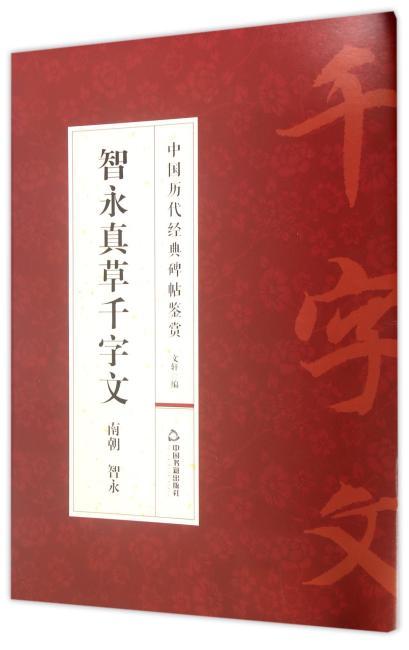 中国历代经典碑帖鉴赏—智永真草千字文