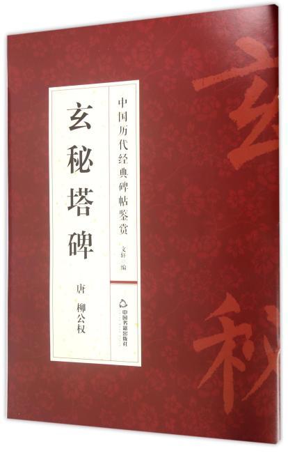 中国历代经典碑帖鉴赏—玄秘塔碑