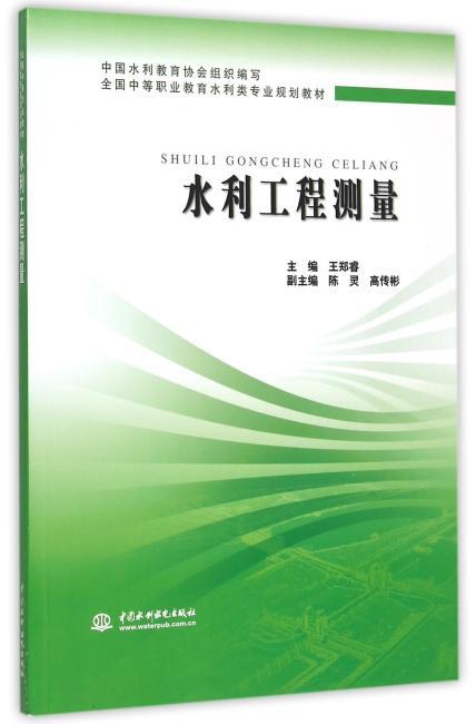 水利工程测量 (全国中等职业教育水利类专业规划教材)
