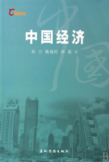 新版基本情况-中国经济(汉)