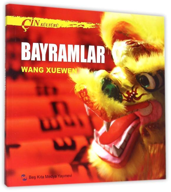 中国文化系列丛书:中国文化·节日(土)