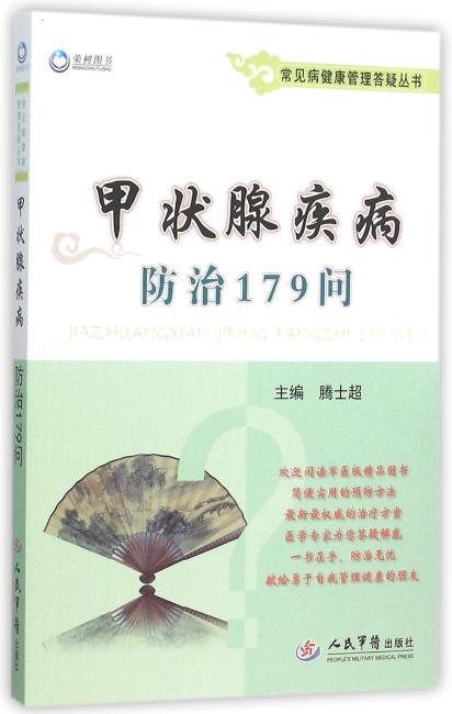 甲状腺疾病防治179问.常见病健康管理答疑丛书