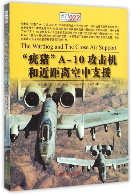 """""""疣猪""""A-10攻击机和近距离空中支援"""