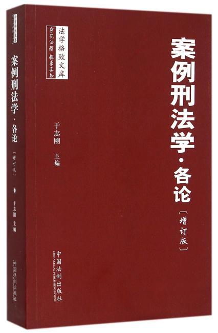 案例刑法学 各论(增订版)