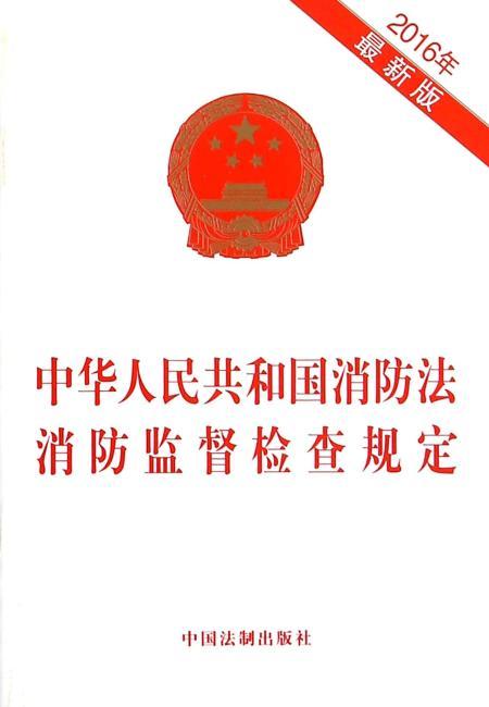 中华人民共和国消防法 消防监督检查规定