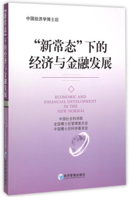 """""""新常态""""下的经济与金融发展"""