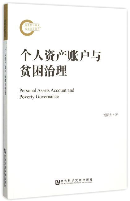 个人资产账户与贫困治理