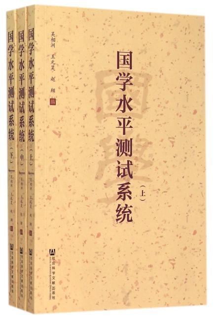 国学水平测试系统(全三册)