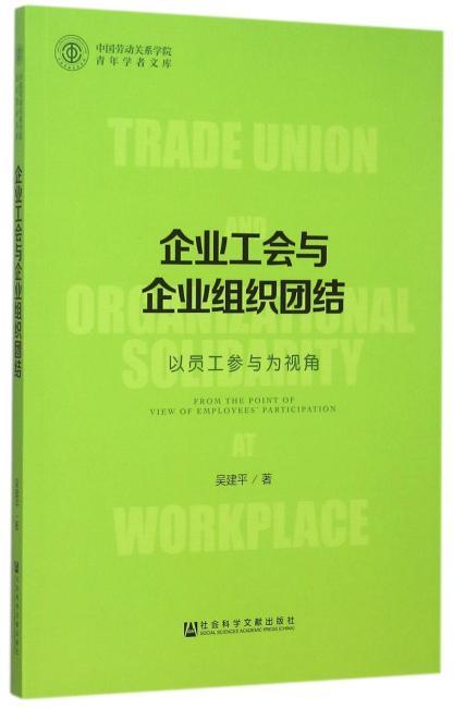 企业工会与企业组织团结