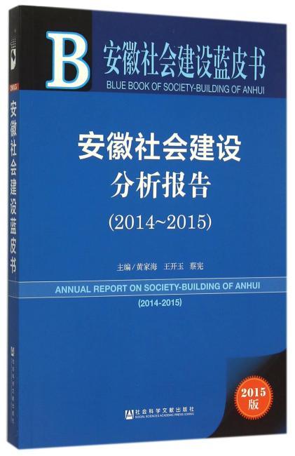安徽社会建设蓝皮书:安徽社会建设分析报告(2014~2015)