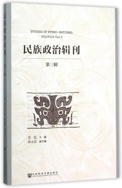 民族政治辑刊(第三辑)
