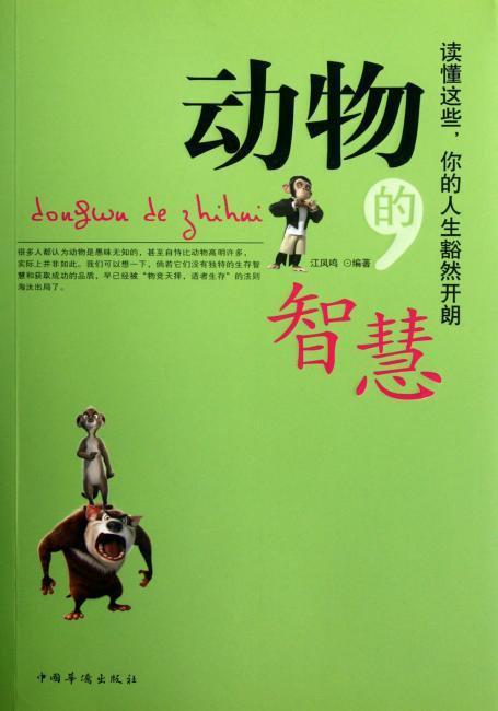 动物的智慧:读懂这些,你的人生豁然开朗(修订版)