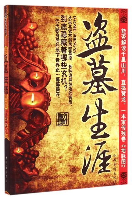 盗墓生涯—堪称中国出版界的神作,它长期占据各大网站的排行榜榜首,获得各地读者的狂热追捧!
