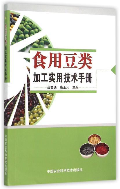 食用豆类加工实用技术手册