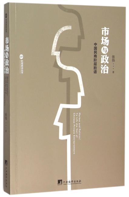 市场与政治:中国民商阶层脸谱