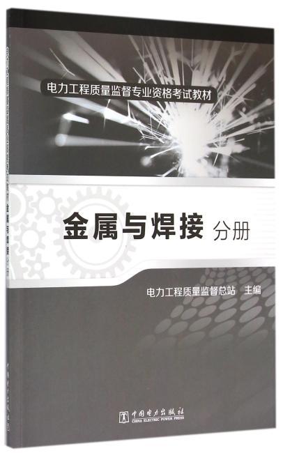 电力工程质量监督专业资格考试教材 金属与焊接分册