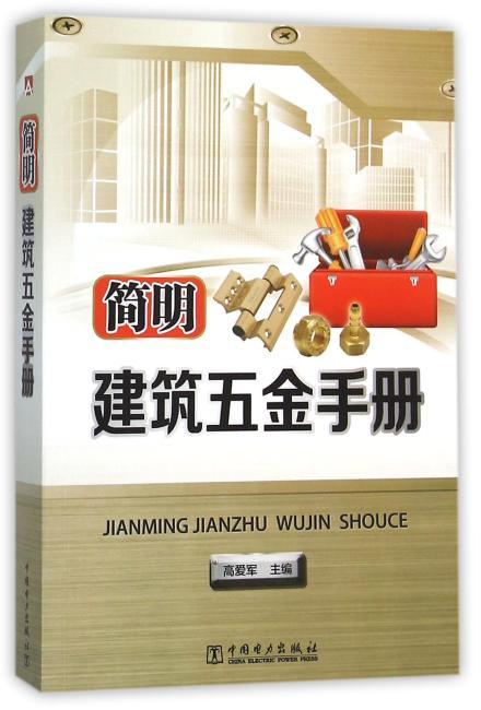 简明建筑五金手册