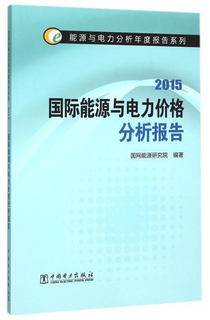 能源与电力分析年度报告系列 2015 国际能源与电力价格分析报告