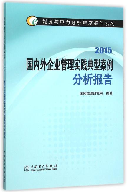 能源与电力分析年度报告系列 2015 国内外企业管理实践典型案例分析报告