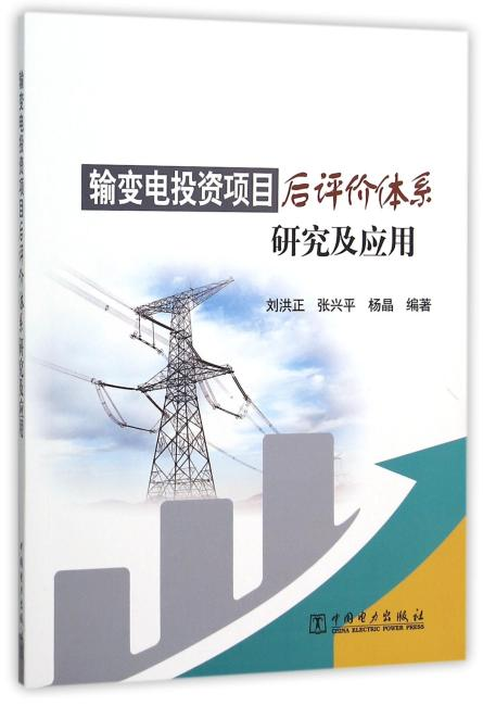 输变电投资项目后评价体系研究及应用