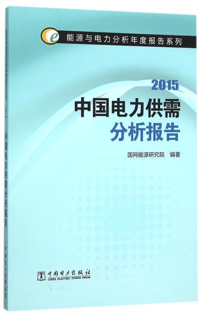 能源与电力分析年度报告系列 2015 中国电力供需分析报告