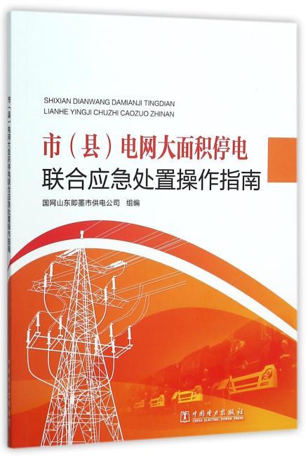 市(县)电网大面积停电联合应急处置操作指南