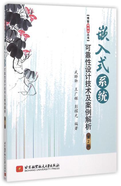 嵌入式系统可靠性设计技术及案例解析(第2版)
