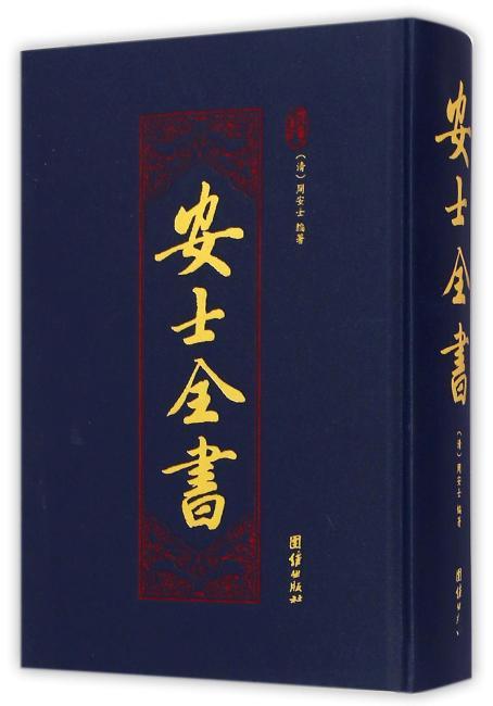 安士全书+欲海慈航(附赠《寿康宝鉴 白话》)