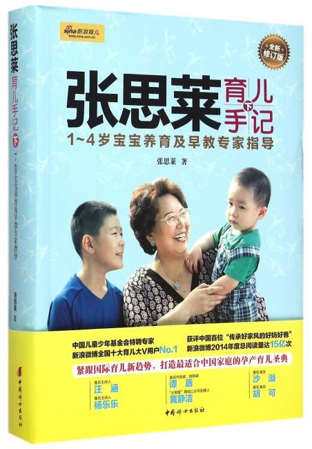 张思莱育儿手记(下)—— 1~4岁宝宝养育及早教专家指导(全新修订版)