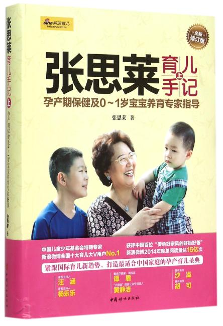 张思莱育儿手记(上)——孕产期保健及0~1岁宝宝养育专家指导(全新修订版)