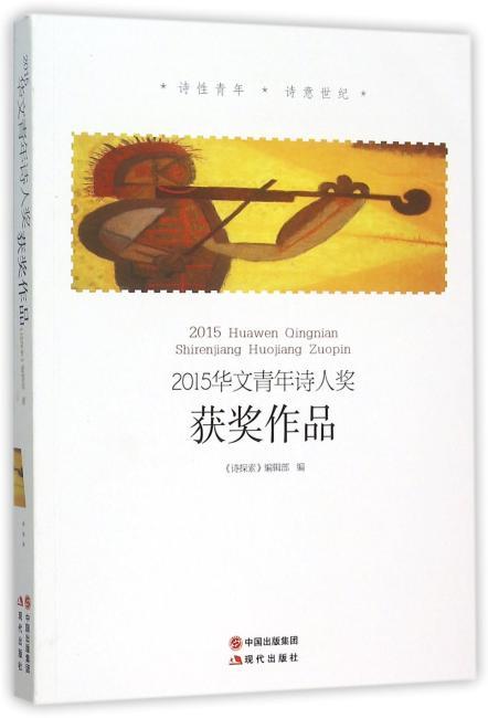 2015华文青年诗人奖获奖作品