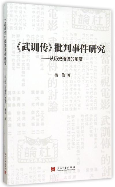 """武训传批判事件研究:从历史语境的角度(靠乞讨办义学的武训被誉为""""苦操奇行""""""""千古一人"""",电影《武训传》却包含与新中国意识形态不合的观点。)"""