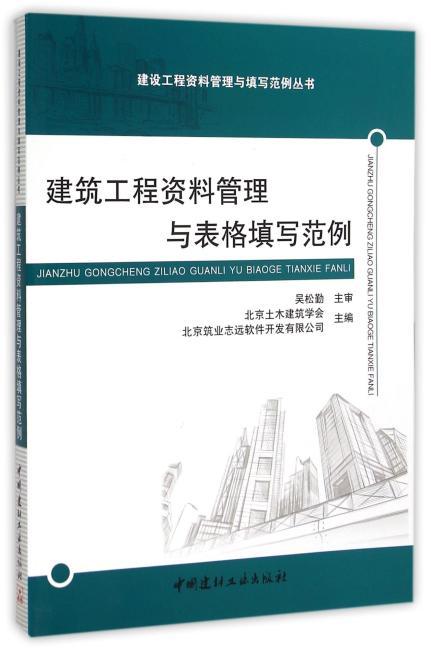 建筑工程资料管理与表格填写范例