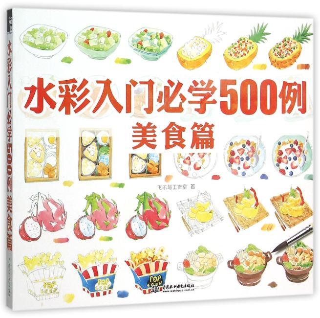 水彩入门必学500例美食篇