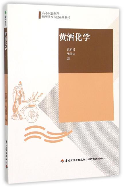 黄酒化学(高等职业教育酿酒技术专业系列教材)