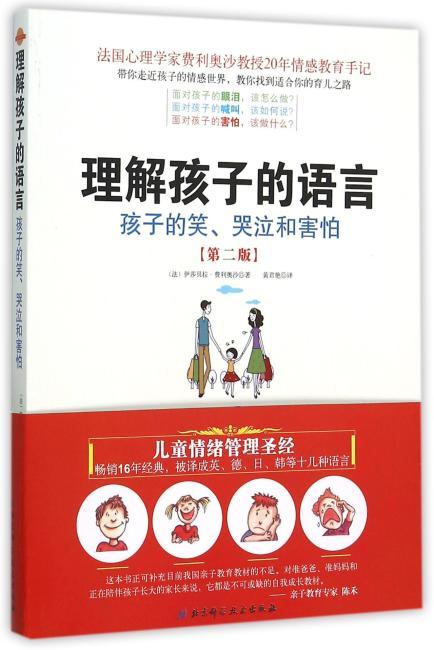 理解孩子的语言:孩子的笑、哭泣和害怕