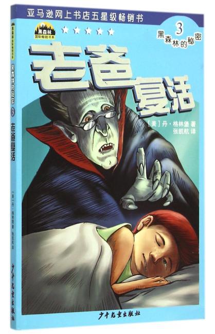 黑森林国际畅销书系—黑森林的秘密3—老爸复活