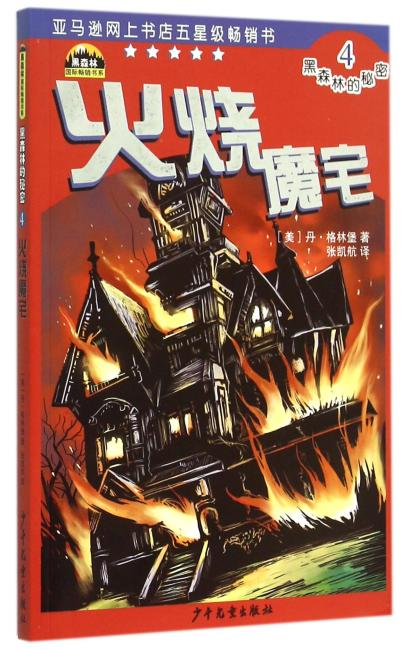 黑森林国际畅销书系—黑森林的秘密4—火烧魔宅