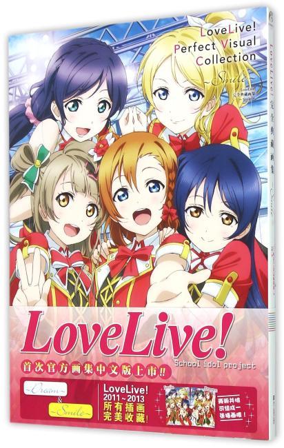 LoveLive!完全典藏画集:Smile