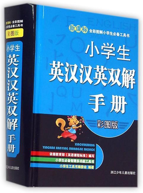 全彩图解小学生必备工具书:小学生英汉汉英双解手册(彩图版)