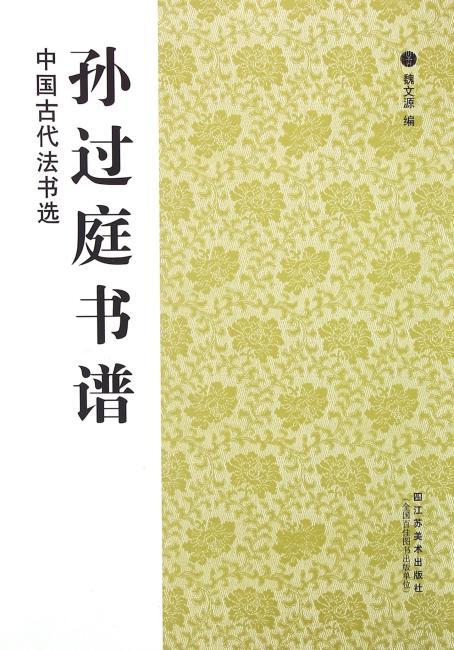 中国古代法书选(16开):孙过庭书谱