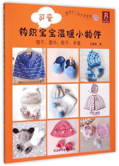 钩织可爱宝宝温暖小物件:帽子、围巾、鞋子、手套